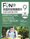 (二手書)FUN學美國英語閱讀課本:各學科實用課文(9)(二版)
