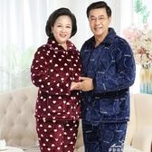 三層加厚睡衣夾棉中老年人水晶絨保暖套裝爸爸媽媽冬季家居服 夢娜麗莎
