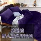 法蘭絨床包被套四件組-雙人5X6.2尺【高貴紫】經典素色、加倍保暖、可機洗、親膚柔順