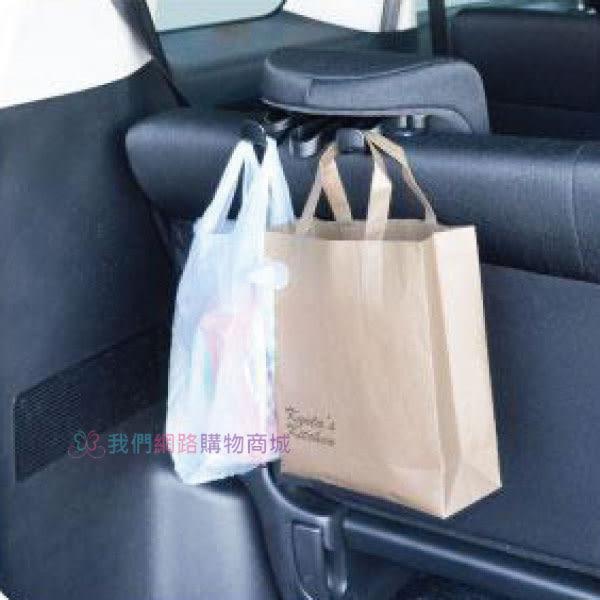 【我們網路購物商城】汽車座椅收納掛鉤 免黏 免釘 隨掛即用 掛勾 雨傘