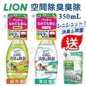 *WANG*【買就送補充包320ml】日本LION獅王 空間除臭臭除-綠茶香/薄荷香350mL‧一瓶搞定!瞬間消臭