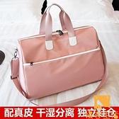 旅行包女大容量韓版手提行李包袋男潮干濕分離游泳健身包【慢客生活】