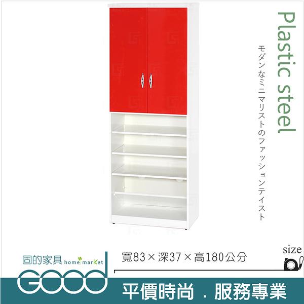 《固的家具GOOD》121-06-AX (塑鋼材質)2.7×高6尺雙門下開放鞋櫃-紅/白色【雙北市含搬運組裝】