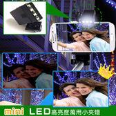 金德恩【台灣製造】LED廣角型超高亮度迷你夾燈 單車/ 夜釣/ 補光/ 工作燈