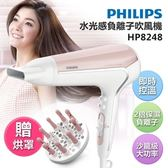 飛利浦 PHILIPS 水光感負離子吹風機 HP8248