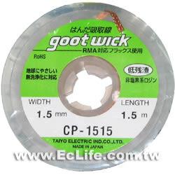 日本goot 吸錫線 CP1515 1.5m