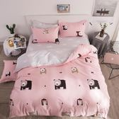棉質棉質簡約四件套雙人1.8m2米三件套學生宿舍床上用品 【快速出貨八五折鉅惠】
