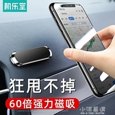 車載手機支架吸盤式汽車用品車內磁力磁鐵磁吸貼車上支撐導航固定『小淇嚴選』