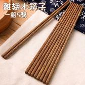 雞翅木筷子(一組5雙)-無漆無蠟手工打磨木筷4款73pp401[時尚巴黎]