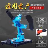 角磨機萬用支架手磨機多功能底座小型切割機砂輪機架子 NMS 小明同學