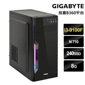 【技嘉平台】I3 四核{眼蛇}N710獨顯效能電腦(I3-9100F/8G/240G SSD/N710)