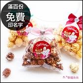 奇奇妮妮喜糖迷你包爆米花-2口味可挑(滿百份免費印名字) 遊戲抽獎 情人節 婚禮小物 來店禮