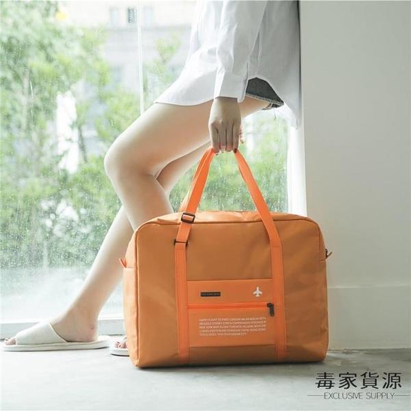 買2送1 旅行收納袋大容量便攜出差手提袋可折疊拉桿箱行李包【毒家貨源】