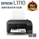 EPSON L1110 單功能連續供墨複...