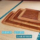 【巴芙洛】涼夏竹活性麻將竹坐墊(1人坐墊50*50cm±5cm)