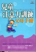 (二手書)兒童注意力訓練父母手冊