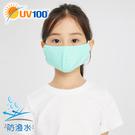 UV100 防曬 抗UV-防潑水立體口罩套-童