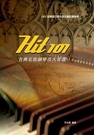 ☆ 唐尼樂器︵☆琴譜系列- Hit 101 古典名曲鋼琴百大首選(101首精選古典名曲改編的鋼琴曲)