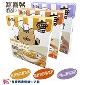 YummyBaby 芽米寶貝 常溫寶寶粥 150g 2包入/盒 高湯粥 寶寶副食品 6個月以上 嬰兒食品 嬰兒副食品