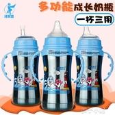 嬰兒保溫奶瓶兩用帶吸管手柄詩芙蘭不銹鋼兒童奶壺寶寶保溫杯 扣子小铺