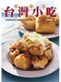 (二手書)台灣小吃-致富版