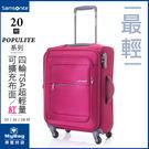 Samsonite 新秀麗 行李箱 AA400001紅色 20吋  POPULITE 系列 超輕 可加大布面行李箱  MyBag得意時袋