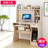 歐意朗電腦桌台式桌家用簡約臥室經濟型書桌書架組合辦公簡易桌子HRYC  {優惠兩天}
