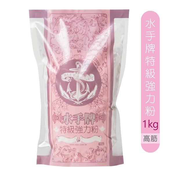 《聯華製粉》水手牌特級強力粉/1kg【優選高筋麵粉】