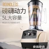 多功能商用豆漿機早餐店用破壁機料理機無渣免過濾果汁5升大容量『蜜桃時尚』