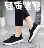 健步鞋布鞋女時尚款上班軟底媽媽鞋老人奶奶健步鞋透氣網面休閒鞋 快速出貨
