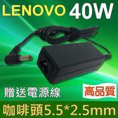 LENOVO 高品質 40W  變壓器 咖啡頭 U90 U100 U110 U115 U120 S205 PA3743A-1AC3 LN-A0403A3C 41R4441 E1210