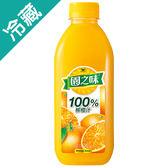 園之味100%果汁-柳橙 900ML【愛買冷藏】