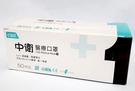 中衛醫療口罩 第一等級 50片/盒(藍色...