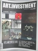 【書寶二手書T1/雜誌期刊_QIU】典藏投資_49期_收藏賈伯斯