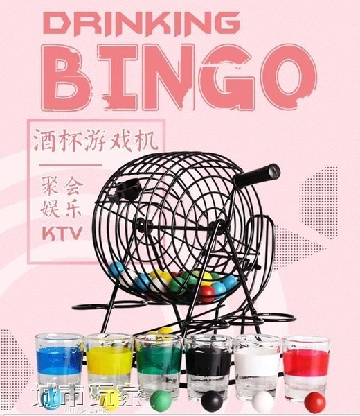 抽獎機 bingo賓果搖號機ktv酒杯游戲機彩色球喝酒玩具聚會酒吧娛樂道具 mks阿薩布魯
