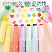 現貨-一組12色 創意多功能糖果色螢光筆 彩色記號筆 印章【L006】『蕾漫家』