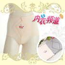 內衣頻道♥N1173-2275 中高腰 棉緹花 塑腰提臀  修飾褲- M/L/XL