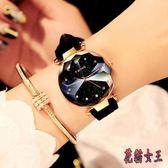 女士手錶 星空防水時尚款女2018新款時尚潮流 BF7825【花貓女王】