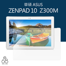 高清 華碩 ASUS ZenPad 10 螢幕 保護貼 平板保護貼 亮面 貼膜 保貼 軟膜 Z300M