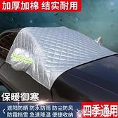 四季防曬防雨遮陽隔熱半截半罩汽車車衣半身車罩汽車前擋風玻璃罩