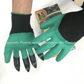 【挖土手套】種花種菜園藝工具 鷹爪手套 彈性乳膠防水防護絕緣帶爪翻土