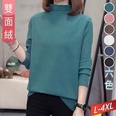 半高領素色T恤(6色) L~4XL【934621W】【現+預】-流行前線-