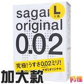 【阿性精品】日本相模元祖 Sagami002 L-加大 超激薄保險套3入 情趣用品 衛生套 安全套 避孕套