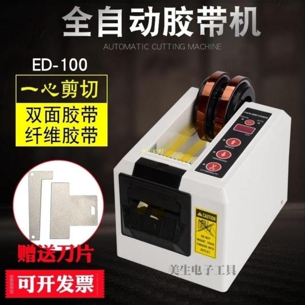 全自動ED-100雙輪膠紙機適用剪切雙面膠纖維膠0.5mm厚膠帶切割機 快速出貨
