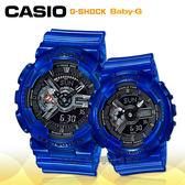 CASIO 卡西歐 手錶專賣店 國隆 GA-110CR-2A+BA-110CR-2A 珊瑚礁色系 雙顯對錶 樹脂錶帶 GA-110CR
