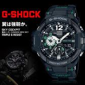 G-SHOCK GA-1100-1A3 CASIO 卡西歐 手錶 GA-1100-1A3DR