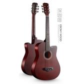 吉他 吉之琳38寸民謠木吉他初學男女學生新手練習入門琴 莎瓦迪卡
