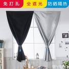 窗簾魔術貼免打孔安裝自粘貼式全遮光窗簾布小隔熱防曬出租房簡易臥室LX 愛丫 新品