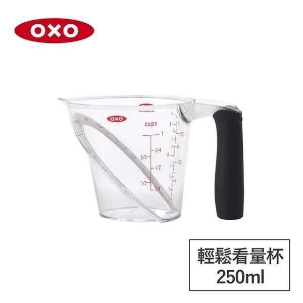 【南紡購物中心】美國OXO 輕鬆看量杯0.25L 010307025