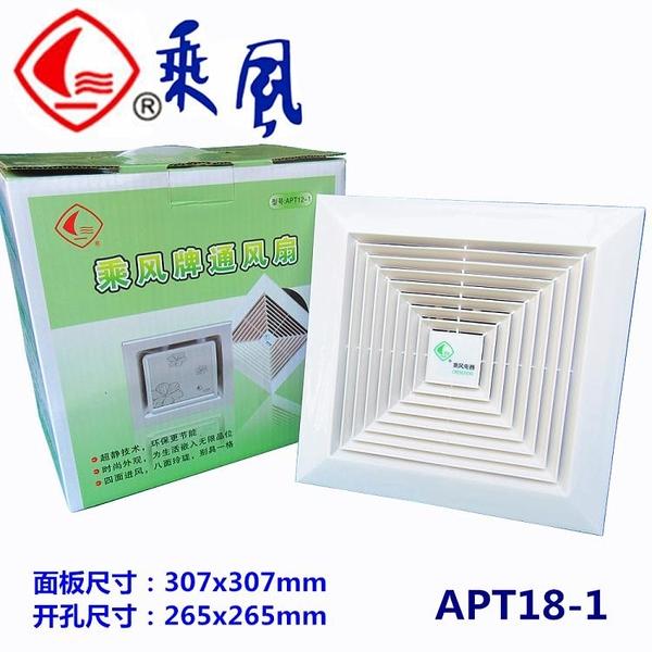 乘風通風扇換氣扇衛生間排氣廚房靜音浴室排風扇吊頂APT18-1雙十二